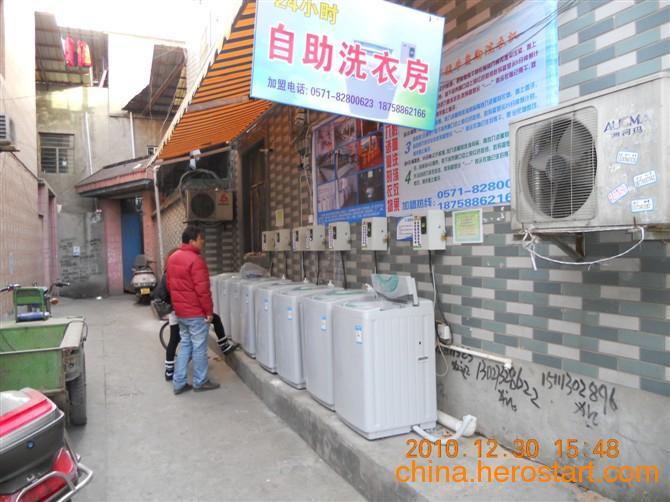 供应山西太原大同长虹全自动商用投币洗衣机销售海丫洗吧免费加盟