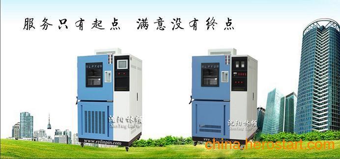 供应GB/T2423.1-2008高低温测试箱标准下载