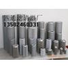供应贺德克滤芯0660R025W