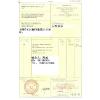 供应办理普惠制产地证(FOMA A)