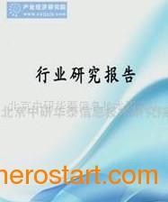 供应中国机器人市场发展趋势及投资战略规划研究报告