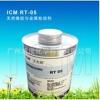 供应天然橡胶与金属胶黏剂ICM RT-05