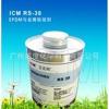 供应EPDM与金属胶黏剂ICM RS-38