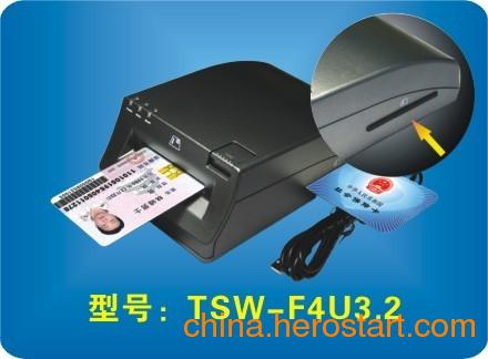 供应TSW-F4U3.2  IC卡读写器