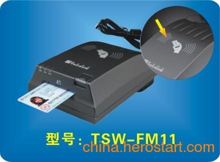 供应TSW-FM11    IC卡读写器