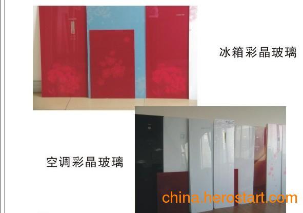 供应彩晶钢化玻璃