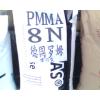 供应PMMA(有机玻璃|压克力)/CM-205/镇江奇美