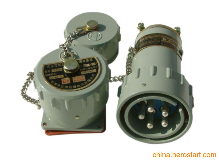 供应防爆插头插座-防爆连接器量大优惠