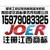 供应江西|南昌最好的商标代理|商标机构