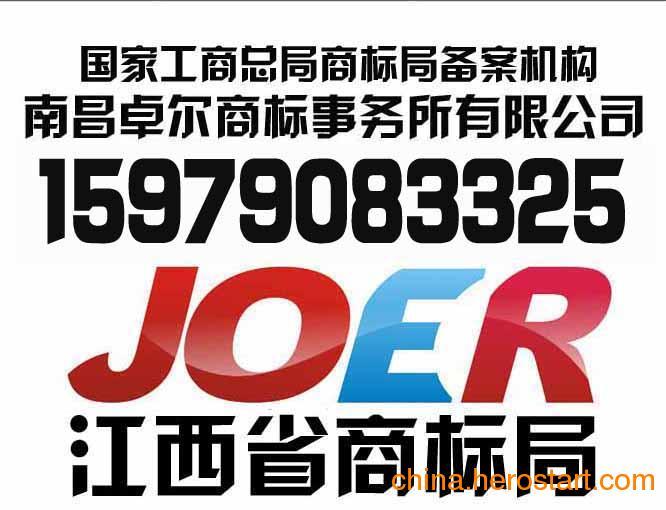 供应江西省|南昌商标注册流程|江西省|南昌市商标注册前为何要查询