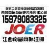 供应江西省|南昌卓尔商标事务所|江西省商标续展代理百分百成功
