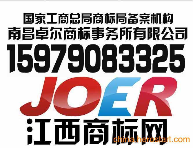 供应江西省|南昌市商标注册代理机构的好坏从哪些地方判断