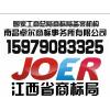 供应江西省|南昌商标注册查询|江西省|南昌市商标注册代理机构