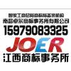 供应江西省南昌商标注册代理公司|江西省南昌商标注册要注意哪些