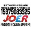 供应江西省南昌卓尔商标事务所办公地点在哪里|电话号是什么
