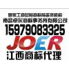 供应江西省|南昌注册商标需要哪些材料|江西商标注册流程