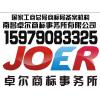 供应代理江西省商标注册|江西商标注册查询|江西商标设计一条龙专业服务
