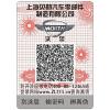 供应广州二维码防伪标识