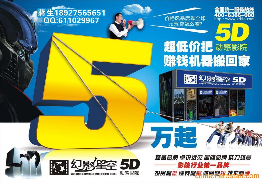 供应广州集装箱流动式5D电影