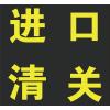 供应化工产品香港进口清关运输服务