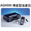 供应AQ4500精密型浊度计