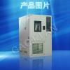 供应高低温循环试验箱/高低温交变试验箱