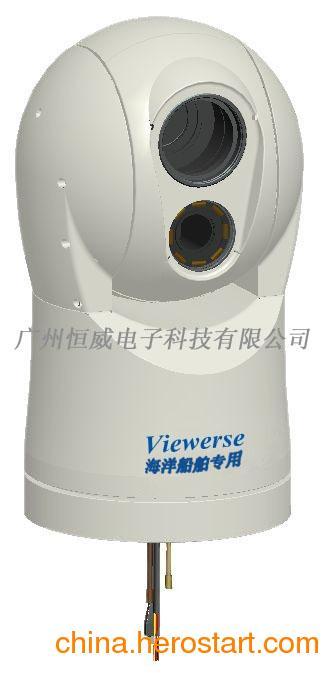 供应VES-R050D7/2H船载光电系统,viewerse船舶视频监控系统,海洋船舶监控系统