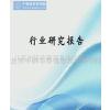 供应中国 轨道交通设备产业竞争力分析及未来发展趋势预测报告
