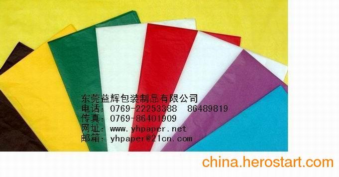 供应彩色纸、拷贝纸、棉纸、薄页纸印刷