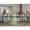 供应北京二手数控车床回收,二手机床回收,旧铣床回收