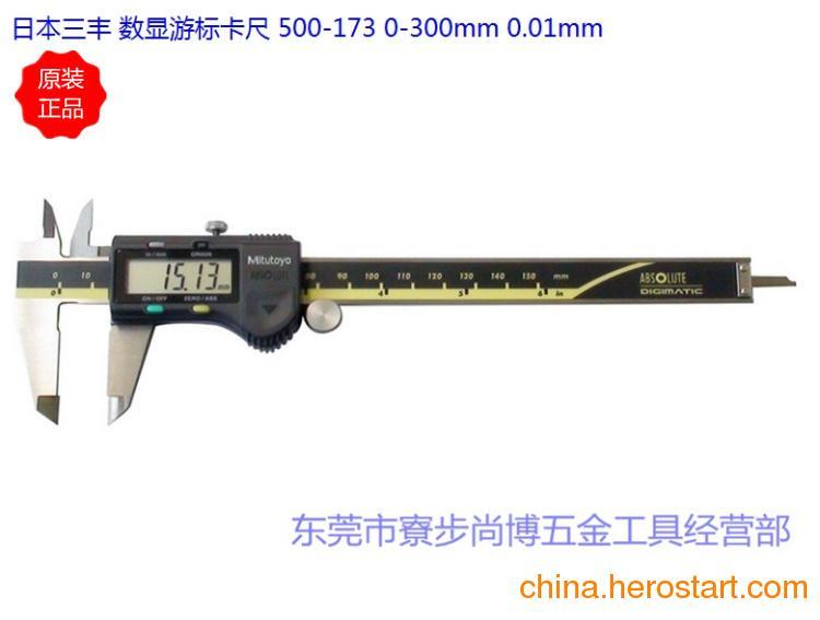 供应批发三丰数显卡尺|500-173数显卡尺|日本三丰卡尺|三丰代理商|0-300mm