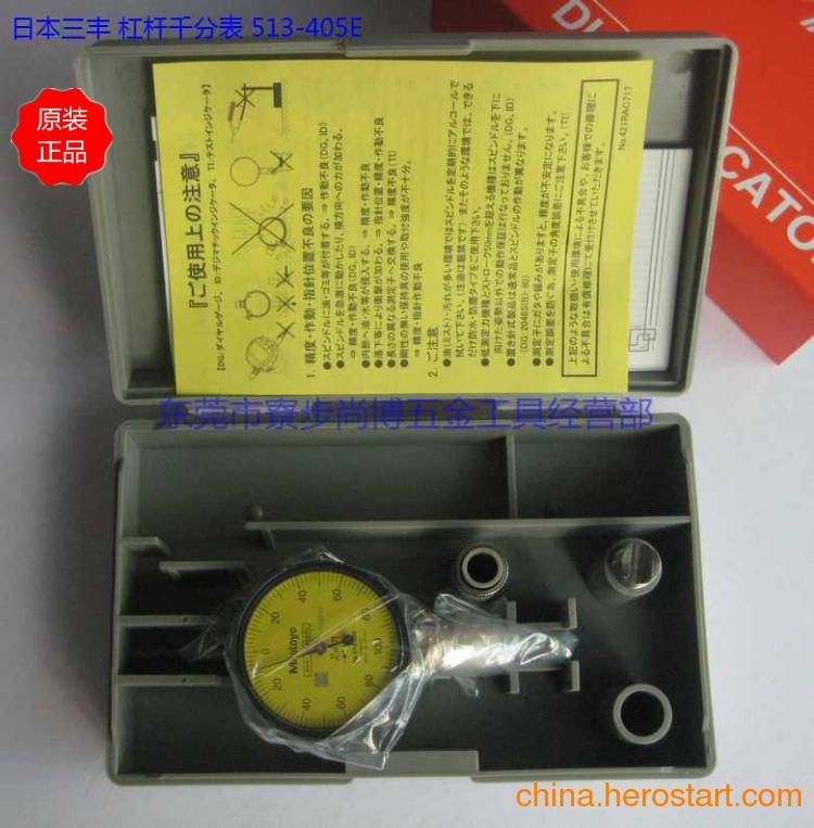 供应原装日本三丰513-405E杠杆千分表,批发三丰千分表,杠杆表,三丰较表仔,三丰杠杆表