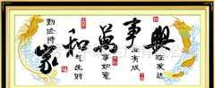 广西南宁柳州桂林玉林梧州十字绣批家和万事兴-龙凤