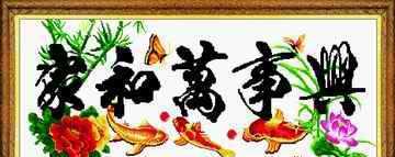 开心绣浙江十字绣批发印花十字绣、家和万事兴(鲤鱼)