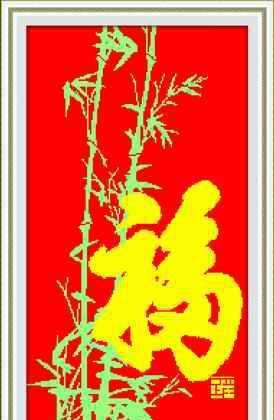 【开心绣十字绣】精品十字绣、红底十字绣、竹福