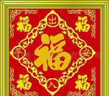 十字绣广东十字绣批发、生产厂家、全国加盟 、五福临门(图)