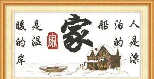 广东最给力十字绣厂家、十字绣材料、宁静的港湾-三