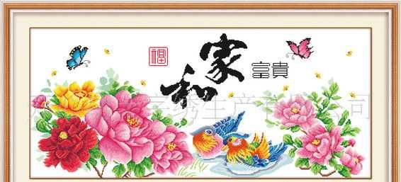 广东十字绣、套件批发企业、厂商、全场最低、富贵同心合家欢