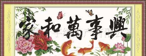 广东深圳东莞广州珠三角团购十字绣家和万事兴(年年有余)