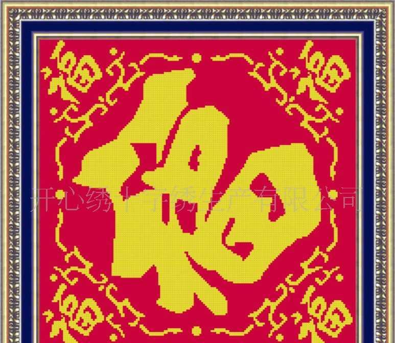 开心绣十字绣批发、加盟、广东东莞凤岗十字绣厂家,五福(图)
