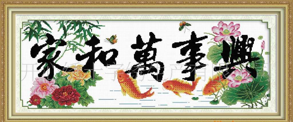 广东十字绣批发、开心绣品牌加盟热线家和万事兴荷花鲤鱼1.7