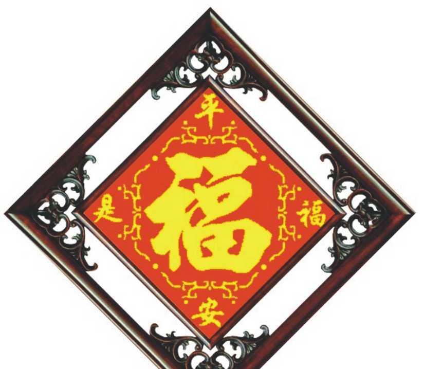 开心十字绣广东广西广州中山佛山十字绣批发、平安是福