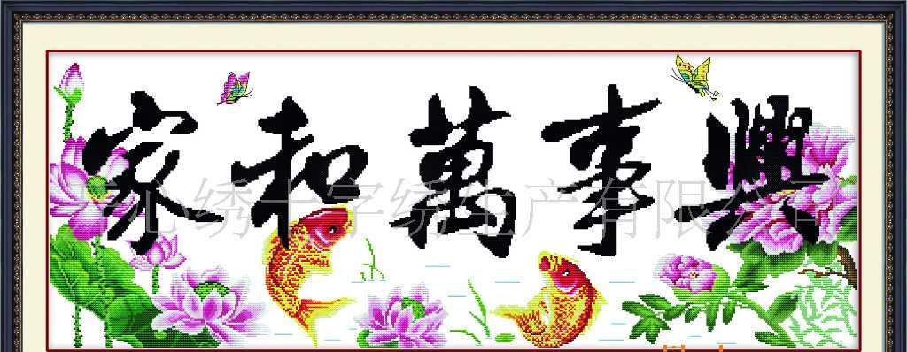 开心绣十字绣批发、广东广州中山印花十字绣、家和万事兴(富余)