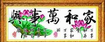 福建三明、南平、泉州、十字绣批发、生产厂家和万事兴(荷花版)