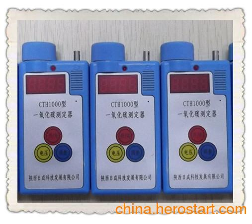 供应一氧化碳检测报警仪