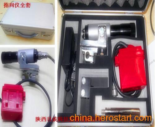 供应YHJ800-3.6矿用激光指向仪