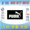 供应德国PUMA验厂咨询公司/PUMA验厂资料清单/PUMA验厂最新标准要求