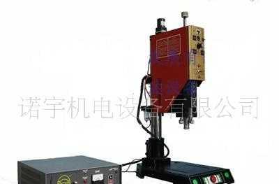 供应超音波 超声波塑料封口机 粘合机 热熔机 焊接机 熔接机