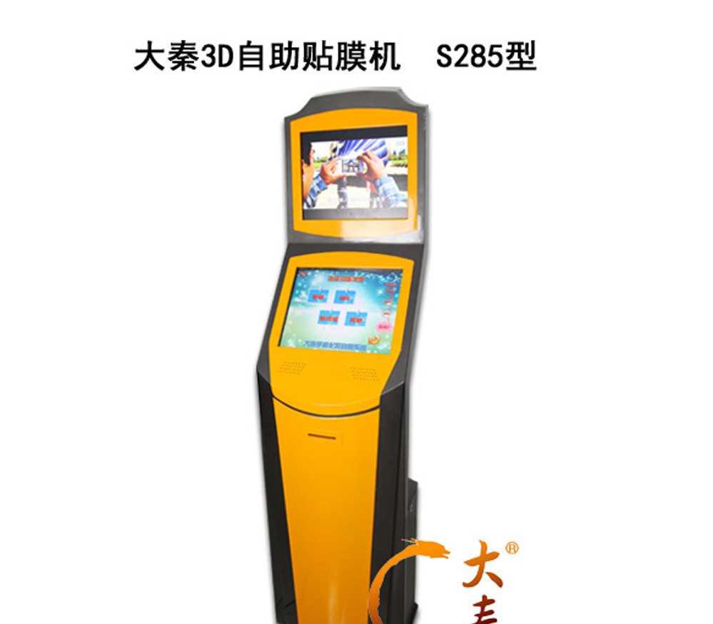大秦自助手机美容机 S285  手机美容设备 自动贴膜机 DIY设备