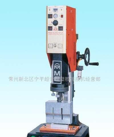 供应明和超声波焊接机/超音波焊接机/焊接机模具(图)